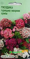 """Семена цветов Гвоздика турецкая махровая смесь, многолетнее 0,2 г, """" Елітсортнасіння"""",  Украина"""