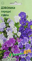 "Семена цветов Колокольчик средний, смесь, двухлетнее 0.1 г, ""Елітсортнасіння"", Украина"