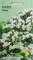 "Семена цветов Кермек белый, однолетнее 0,1 г, "" Елітсортнасіння"",  Украина"