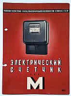 "Журнал (Бюллетень) ""Электрический счетчик тип М"" 1950 год, фото 1"