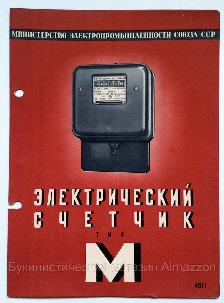 """Журнал (Бюллетень) """"Электрический счетчик тип М"""" 1950 год"""
