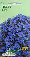 "Семена цветов Лобелия, синяя, многолетнее 0.05 г, ""Елітсортнасіння"", Украина"