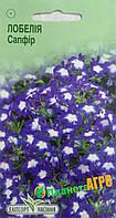 "Семена цветов Лобелия ""Сапфир"", многолетнее 0.05 г, ""Елітсортнасіння"", Украина"