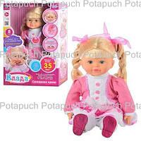 Детская интерактивная кукла пупс Влада М1257