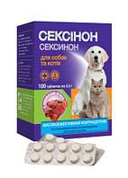 Сексинон для котов и собак №100 табл. с ароматом мяса АК2