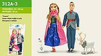 Кукла Frozen Семья Мальчик Девочка и 2 фигурки в наборе