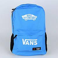 Голубой спортивный рюкзак ванс, vans