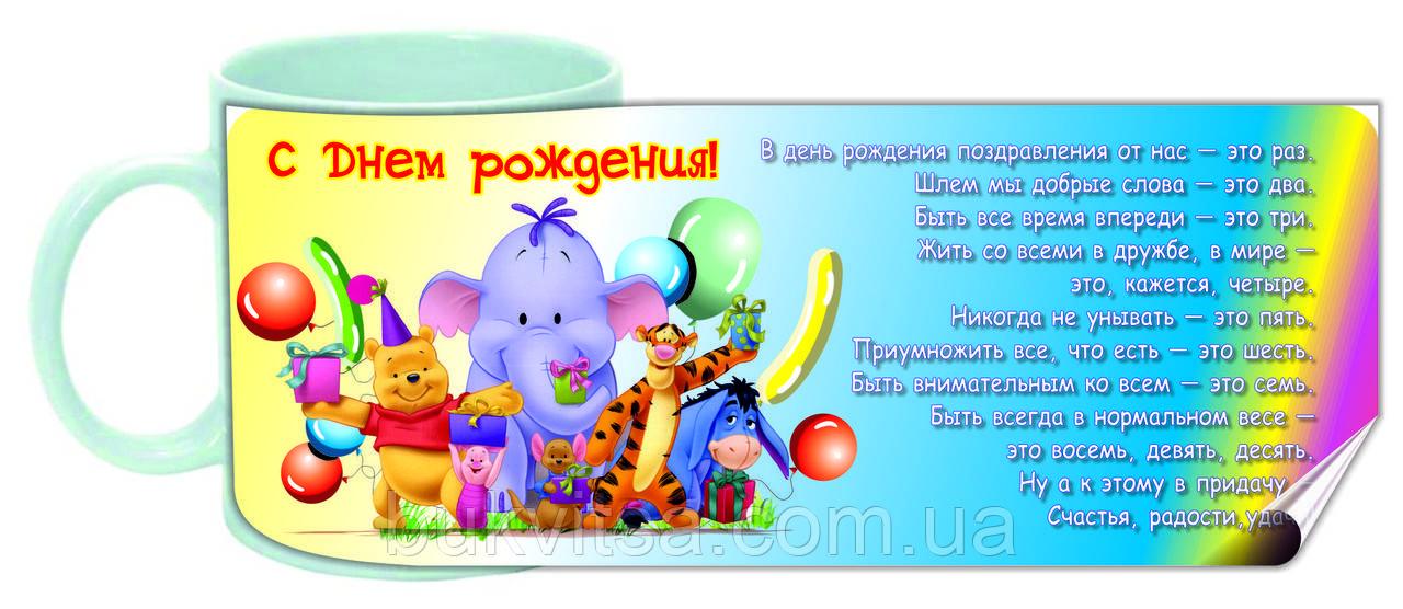 """Кружка """"С Днем рождения!"""""""