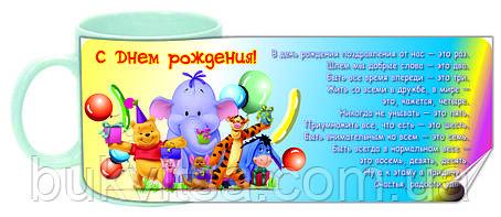 "Кружка ""С Днем рождения!"", фото 2"