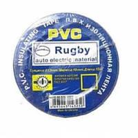 Изолента ПВХ 0,13мм x19мм x 10м Rugby