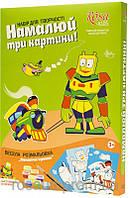 Набор, Веселая раскраска, ''Механические игрушки'', ROSA KIDS