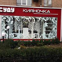 Украшение для витрин магазинов