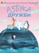 Азбука дружби. Автор: Наталія Чуб