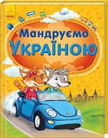 Мандруємо Україною. Автор: Каспарова Юлия