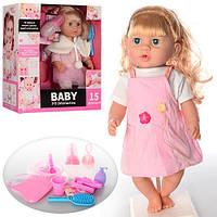Кукла с горшком и аксессуарами