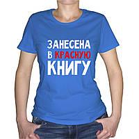 "Женская футболка ""Занесена в красную книгу"", фото 1"