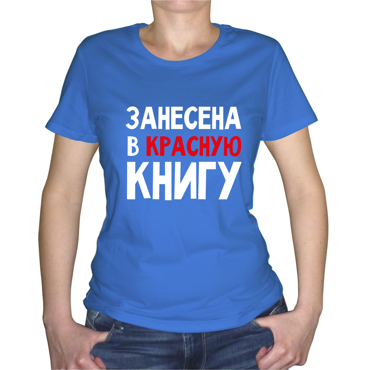 """Женская футболка """"Занесена в красную книгу"""""""