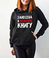 """Женская толстовка """"Занесена в красную книгу"""", фото 1"""