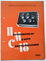 "Журнал (Бюллетень) ЦИНТИ ""Потенциометр малого сопротивления -48"" 1960 год, фото 1"