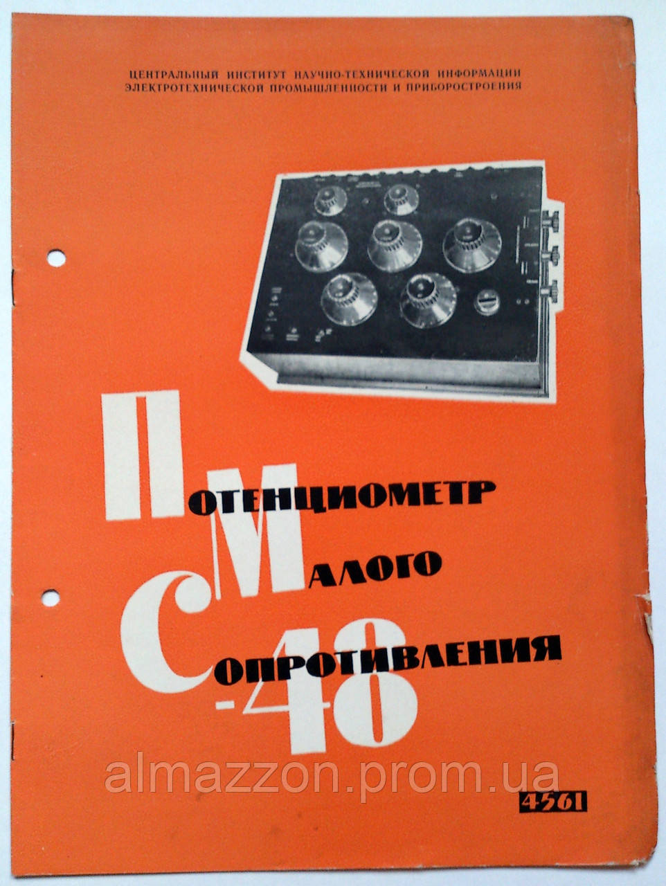 "Журнал (Бюллетень) ЦИНТИ ""Потенциометр малого сопротивления -48"" 1960 год"