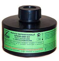 Фильтр противогазовый  Бриз-2001 К1