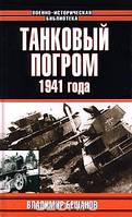 Владимир Бешанов Танковый погром 1941 года