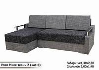 """Угловой диван """"Микс"""" угол взаимозаменяемый ткань """"Берлин 1+2"""""""