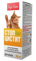 Стоп-Цистит для кошек-30мл.суспензия БИО (Апи-Сан)