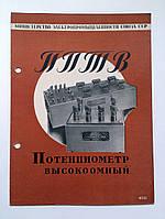 Журнал (Бюллетень) Потенциометр высокоомный ППТВ 1949 год, фото 1