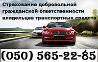 Страхование добровольной гражданской ответственности владельцев транспортных средств