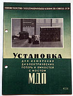 """Журнал (Бюллетень) """"Установка для измерения диэлектрических потерь и емкостей с мостом МДП"""" 1952 год"""