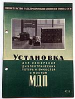 """Журнал (Бюллетень) """"Установка для измерения диэлектрических потерь и емкостей с мостом МДП"""" 1952 год, фото 1"""