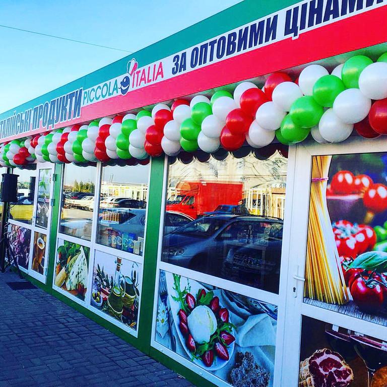 Торговое оборудование для магазина Итальянских продуктов