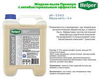 Helper жидкое мыло Антибактериальное 5л