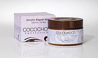 Маска Cocochoco 250 мл