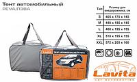 Автомобильный тент Lavita PEVA LA 140104XL/BAG