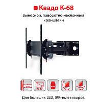 Кронштейн К-68 (крепление) настенный выносной поворотно-наклонный для больших LED,ЖК телевизоров (черный)KVADO