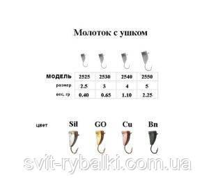 Мормышка Молоток с ушком BN 3mm 0.65g (5шт)