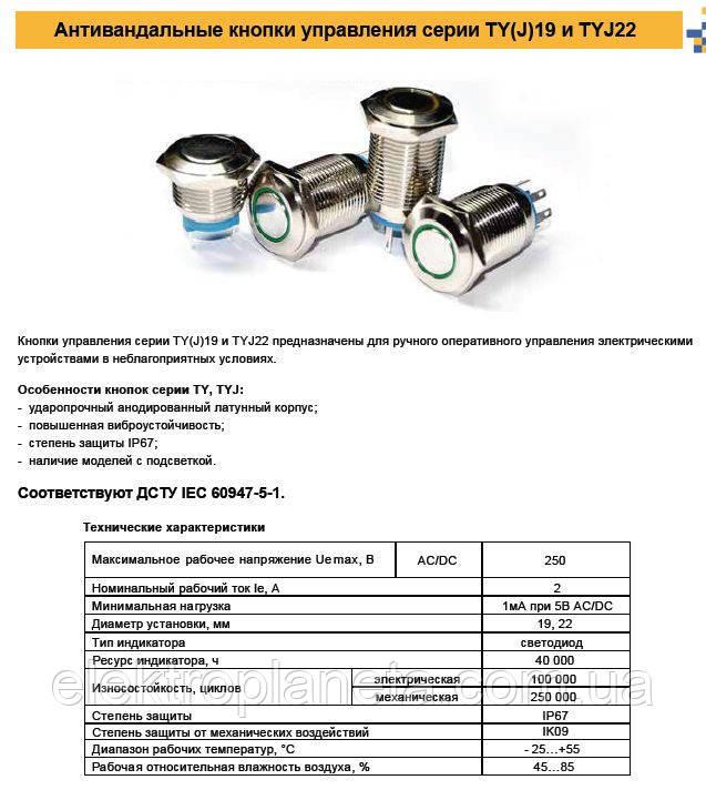 TYJ 19-272 Кнопка метал. с подсв. 2NO+2NC, зеленая 220V