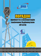 Порядок прийняття в експлуатацію закінчених будівництвом об'єктів