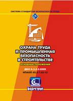 ДБН А.3.2-2-2009. ССБП. Охорона праці і промислова безпека у будівництві. Основні положення (тверда палітурка,
