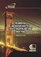 Правила безпеки праці під час проведення робіт з будівництва мостів. НПАОП 45.21-1.03-98 (рос. мова)