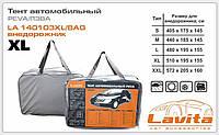 Автомобильный тент Lavita PEVA LA 140103XL/BAG