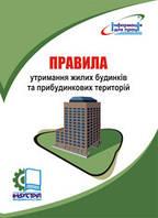 Правила утримання жилих будинків та прибудинкових територій
