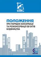 Положення про порядок консервації та розконсервації об'єктів будівництва