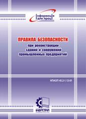 Правила безпеки при реконструкції будинків і споруд промислових підприємств. НПАОП 45.2-1.12-01