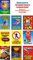"""""""Агітаційні плакати з охорони праці"""". Випуск 2 (20 плакатів, ф. А3)"""