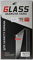 Защитное стекло для Sony Xperia XA F3112  0,33мм 9H 2.5D