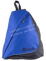 Удобный вместительный рюкзак на одно плечо WALLABY art. 170 синий Украина