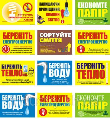 """""""Енергозбереження"""" (12 плакатів, ф. А3)"""